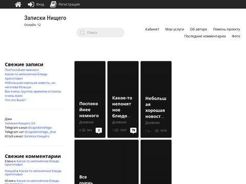 Zapiski-nishego.ru